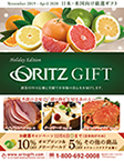 Oritz Gift Winter Catalog 2019