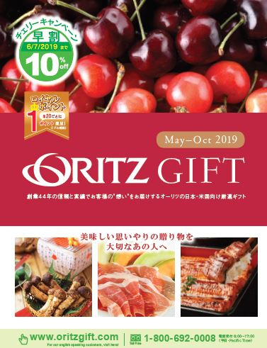 Oritz Gift Winter Catalog 2018