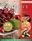 Oritz Gift Summer Catalog 2020